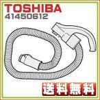 純正部品:東芝 TOSHIBA VC-CY8E VC-C88E6 対応 クリーナー用 ホース 41450612 送料無料