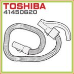 純正部品:東芝 TOSHIBA  VC-PX8F VC-PY7E VC-PY8F VC-PZ7E 対応 クリーナー用 ホース 41450620