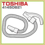 純正部品:東芝 TOSHIBA VC-PX9D VC-PY7D 対応 クリーナー用 ホース 41450621