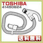 純正部品:東芝 TOSHIBA VC-J301XP 対応 クリーナー用 ホース 41450624 送料無料