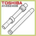 純正部品:東芝 TOSHIBA VC-BN47K VC-BV3K VC-BV5K VC-JW30K VC-Y1E VC-Y1K VC-Y2K 対応 掃除機 クリーナー用延長管 41452408  パイプ