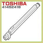 東芝 TOSHIBA VC-1000X VC-2000X 対応 掃除機 クリーナー用延長管 41452418  パイプ