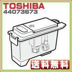 ショッピング部品 純正部品:東芝冷蔵庫 製氷機 給水タンク一式 44073673 製氷器水入れ 送料無料