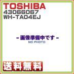 東芝 エアコン リモコン WH-TA04EJ 43066067 TOSHIBA 送料無料 ※取寄せ品