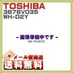 .東芝 エアコン リモコン WHD2Y 新品 3676V035 TOSHIBA※取寄せ品 メール便送料無料