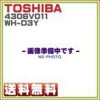 東芝 エアコン リモコン WHD3Y 4306V011 TOSHIBA 送料無料 ※取寄せ品