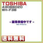 東芝 エアコン リモコン WH-F3B 43066020 TOSHIBA 送料無料 ※取寄せ品