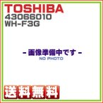 東芝 エアコン リモコン WH-F3G 43066010 TOSHIBA 送料無料 ※取寄せ品