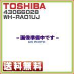 東芝 エアコン リモコン WH-RA01UJ 43066028 TOSHIBA 送料無料 ※取寄せ品