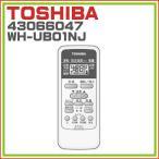 東芝 エアコン リモコン WH-UB01NJ 43066047 TOSHIBA ※取寄せ品