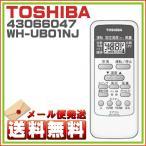 .東芝 エアコン リモコン WH-UB01NJ 43066047 TOSHIBA※取寄せ品 メール便送料無料