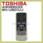 東芝 エアコン リモコン WH-UB01UJ 43066033 TOSHIBA ※取寄せ品