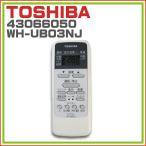 東芝 エアコン リモコン WH-UB03NJ 43066050 TOSHIBA ※取寄せ品
