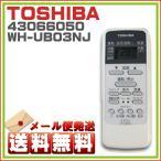 .東芝 エアコン リモコン WH-UB03NJ 43066050 TOSHIBA ※取寄せ品 メール便送料無料