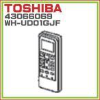 東芝 エアコン リモコン WH-UD01GJF 43066069 TOSHIBA※取寄せ品