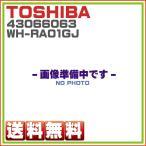東芝 エアコン リモコン WH-RA01GJ 43066063 TOSHIBA 送料無料 ※取寄せ品
