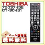 .東芝 プラズマテレビ リモコン CT-90451 75037452 メール便発送限定 送料無料