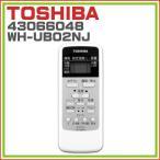 エアコン リモコン 東芝 WH-UB02NJ 43066048