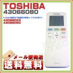 .東芝 エアコン リモコン 43066080 TOSHIBA ※取寄せ品 メール便送料無料 代引不可