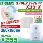 スポット人感センサー ワイヤレスチャイム プラグイン受信機チャイム セット X255 リーベックス