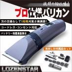 電気バリカン 散髪・セルフカット プロ仕様 ロゼンスター PR-959