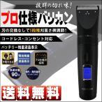 ロゼンスター プロ仕様バリカン PR-959
