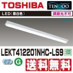 東芝 LEDベースライト TENQOOシリーズ LEKT412201NHC-LS9