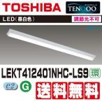 東芝 LEDベースライト TENQOOシリーズ LEKT412401NHC-LS9