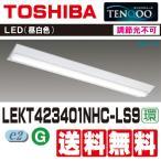 東芝 LEDベースライト TENQOOシリーズ LEKT423401NHC-LS9