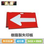矢印板 工事用看板 標識 誘導看板 工事看板 工事現場 保安 道路 交通安全看板 樹脂製矢印板 矢印君 赤 白 矢印看板 注意看板