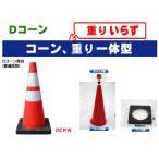 カラーコーン コーンベット Dコーン 赤/白 重り一体型 反射テープ付 三角コーン パイロン セーフティーコーン 三角ポール