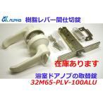 <格安送料450円対象>ALPHA アルファ 浴室ユニットバス用樹脂レバーハンドル 32M65-PLV-100ALU