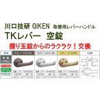 GIKEN 川口技研 握り玉 取替用TKレバーハンドル 空錠