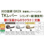 GIKEN 川口技研 握り玉 取替用TKレバーハンドル シリンダー錠(個室用)