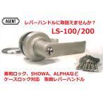 AGENT 大黒製作所 インテグラルロック取替用レバーハンドル LS-100/LS-200