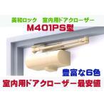 美和ロック 室内用ドアクローザー M401PS型