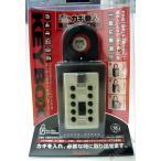 カギ番人 PC-4 キーボックス Keiden ケイデン 鍵保管プッシュ型