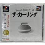 ザ・カーリング SuperLite1500シリーズ