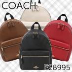 【キャッシュレス5%+P2%】コーチ リュックサック バッグパック レディース COACH F28995 アウトレット クリスマス プレゼント ギフト
