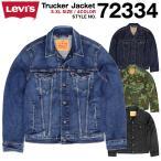 リーバイス トラッカー ジャケット ジージャン メンズ LEVIS デニム アメカジ 72334 ギフト プレゼント