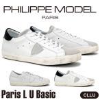 フィリップモデル スニーカー メンズ  PHILIPPE MODEL PARIS L U BASIC 正規品