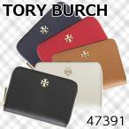 トリーバーチ コインケース レディース TORY BURCH 47391 アウトレット P2倍