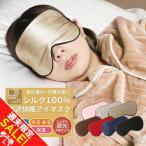 Yahoo!HOMMALabアイマスク シルク かわいい おしゃれ 取れにくいアイメイクやマツエク スリープアイマスク アイマスク 安眠 快眠グッズ 海外旅行 「meru1」