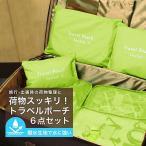 Yahoo!HOMMALabアレンジケース トラベル 6点セット スーツケース 整理整頓 小物入れ 旅行 トラベルポーチ 旅行用品入れ アレンジケース 衣類 海外旅行 便利グッズ 「meru2」