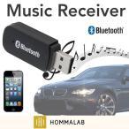 Bluetooth ミュージック レシーバー USB式 ワイヤレス 4.0 iPad iPhone ブルートゥース Android Bluetoothレシーバー トランスミッター 「meru2」