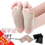 土踏まず サポーター シリコン 左右1組セット 足の痛み 足の裏の痛み 足のだるさ 足裏 アーチ アーチサポート 「meru2」