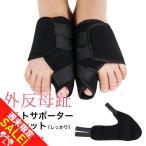 外反母趾 サポーター 対策 フットケア 両足セット ベルト 器具 寝ながら 足 親指 曲がり 足の痛み サポート 旅行 痛みをケア 子供 「meru3」