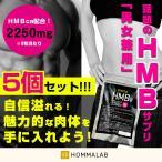HMB サプリ  SlimTop 2250mg配合 120粒入り×5セット 男性 女性 筋トレ サプリメント プロテイン パウダーより飲みやすい 筋トレ【meru3】
