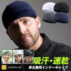 ヘルメット インナー キャップ アンダーキャップ 暑さ対策 グッズ ヘルメット 暑さ対策 アウトドア 汗取り 帽子 熱中症対策グッズ「meru1」