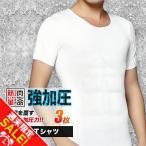 ショッピング新型 加圧シャツ 加圧インナー 新型 3枚セット 加圧 Tシャツ メンズ 筋トレ トレーニング 着圧シャツ コンプレッション シャツ インナー メンズインナー 「meru2」
